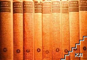 Събрани съчинения в десет тома. Том 1-8, 10