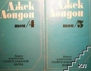 Съчинения в шест тома. Том 4-5