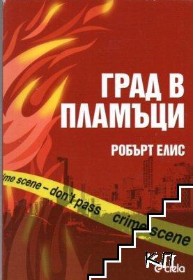 Град в пламъци