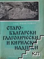 Старобългарски глаголически и кирилски надписи
