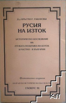 Русия на Изток