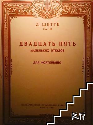 Л. Шитте. Соч. № 108: Дватцать пять маленьких етюдов для фортепьяно
