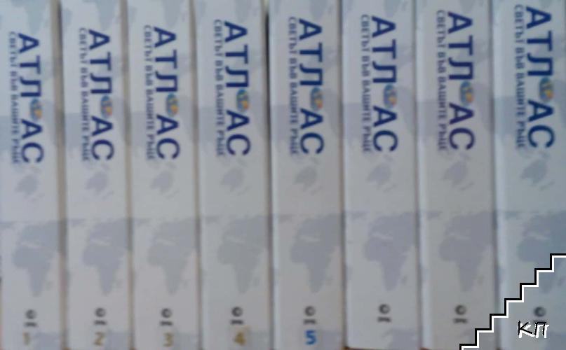 Атлас. Светът във вашите ръце. Бр. 1-164 / 2007