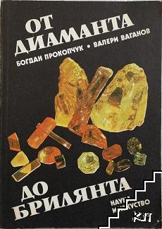 От диаманта до брилянта