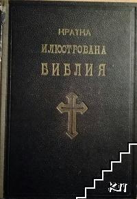 Кратка илюстрована библия. Вехти и Нови завет според изданието от 1925 г.