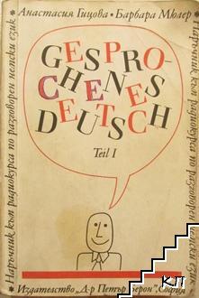 Наръчник по разговорен немски език. Част 1 / Gesprochenes Deutsch. Teil 1