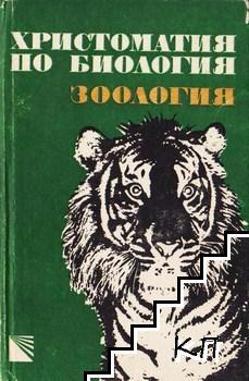 Христоматия по биология. Том 1: Зоология