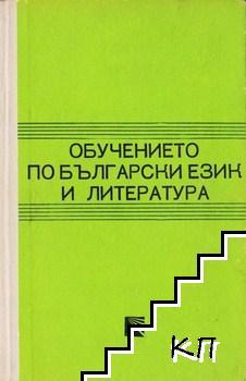 Обучението по български език и литература