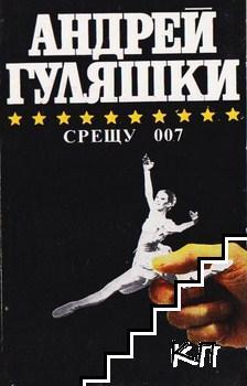 Срещу 007. Открадването на Даная. Спящата красавица