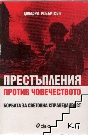 Престъпления против човечеството. Борбата за световна справедливост