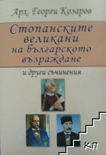 Стопанските великани на Българското възраждане и други съчинения
