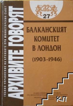 Балканският комитет в Лондон (1903-1946)