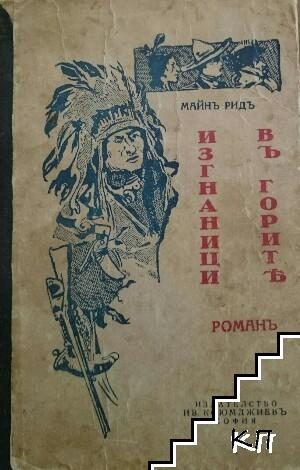 Съчинения въ двадесетъ тома. Томъ 10: Изгнаници въ горите