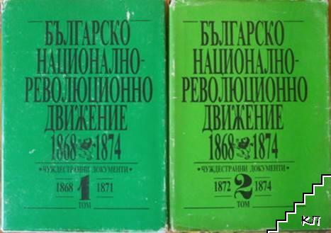 Българско национално-революционно движение 1868-1874. Том 1-2