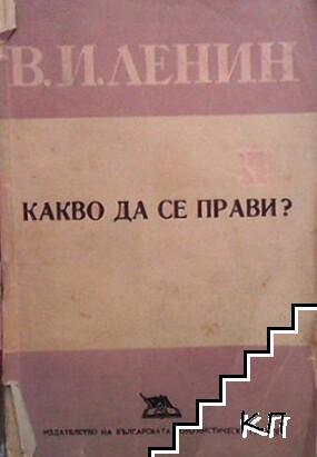 Какво да се прави?