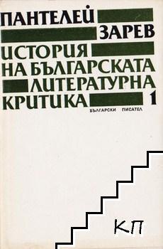 История на българската литературна критика. Том 1