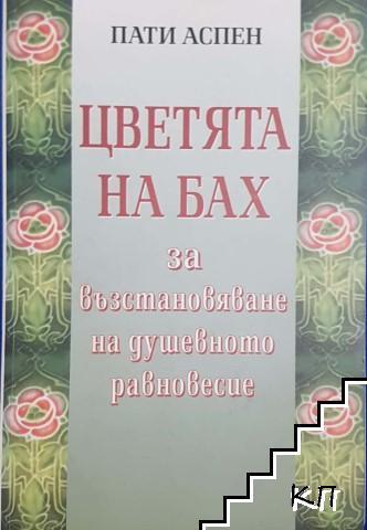 Цветята на Бах за възстановяване на душевното равновесие