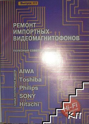 Ремонт импортных видеомагнитофонов. Выпуск 3 / 1997