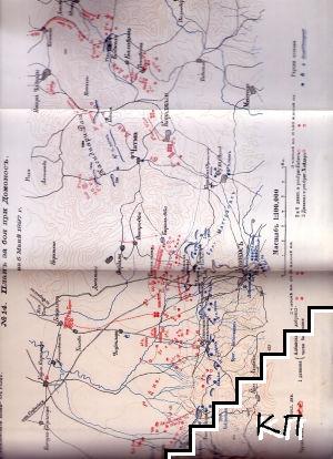Тесалийската война и турската армия