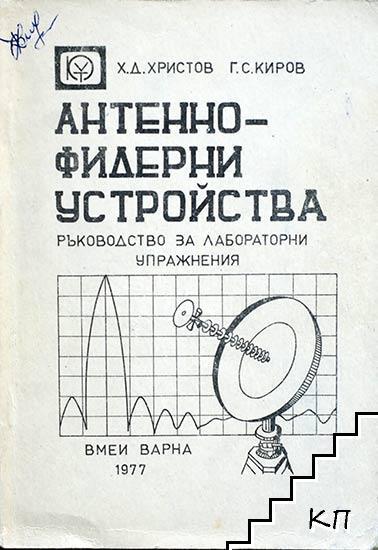 Антенно-фидерни устройства