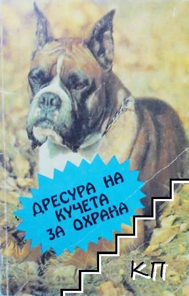 Дресура на кучета за охрана