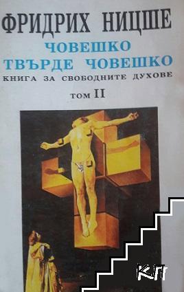 Книга за свободните духове. Том 2: Човешко, твърде човешко
