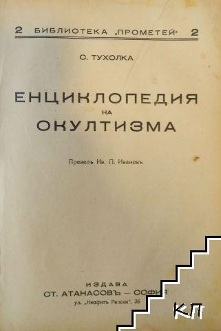 Енциклопедия на окултизма