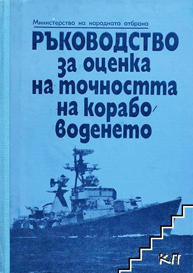Ръководство за оценка на точността на корабоводенето
