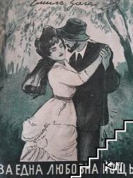 За една любовна нощь