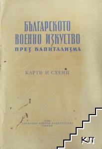 Българското военно изкуство през капитализма - карти и схеми