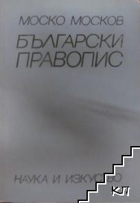 Български правопис