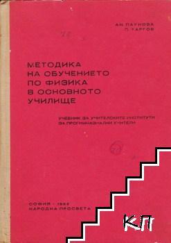 Методика на обучението по физика в основното училище