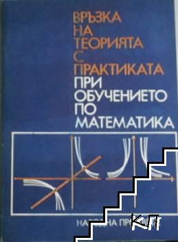 Връзка на теорията с практиката при обучението по математика