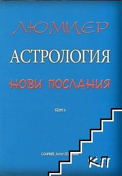 Астрология за всеки. Том 5: Астрология - нови послания