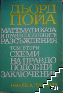 Математиката и правдоподобните разсъждения. Том 2: Схеми на правдоподобни заключения