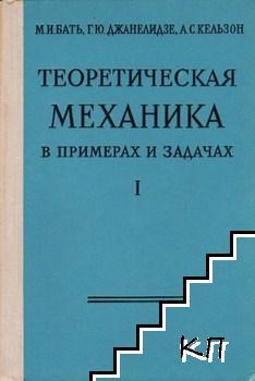 Теоретическая механика в примерах и задачах. Том 1: Статика и кинематика