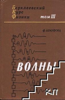 Берклеевский курс физики. Том 3: Волны