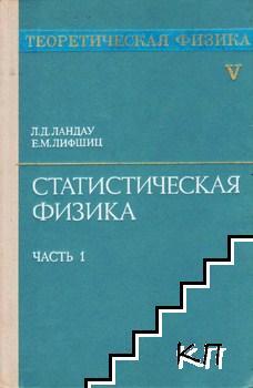 Теоретическая физика. Том 5: Статистическая физика. Часть 1