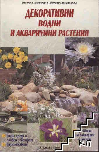 Декоративни водни и аквариумни растения
