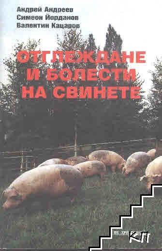 Отглеждане и болести на свинете