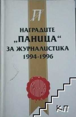 "Наградите ""Паница"" за журналистика 1994-1996"