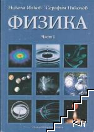 Физика за техническите университети. Част 1