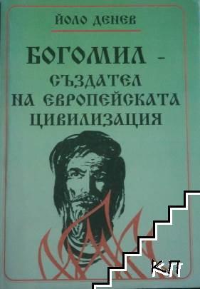 Богомил - създател на европейската цивилизация. Част 1: Социалната страна на богомилството