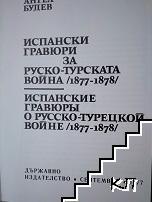 Испански гравюри за Руско-турската война 1877-1878