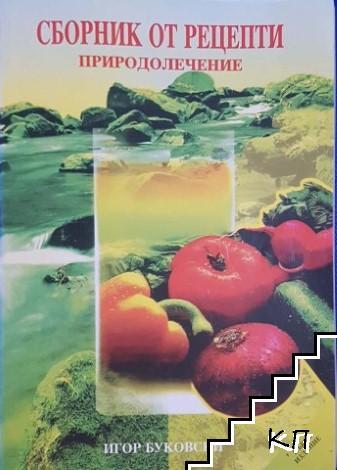 Сборник от рецепти. Природолечение