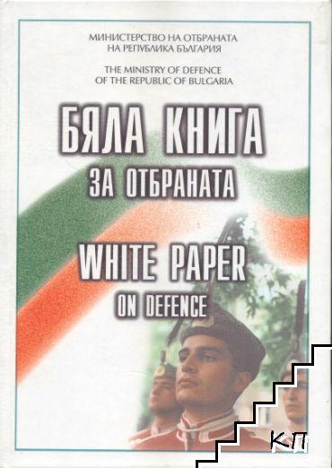 Бяла книга за отбраната / White paper on Defence + CD