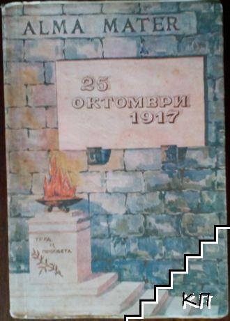 25 октомври 1917