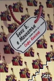 Маниашки роман. Книга 2: Беки Б. в Манхатън
