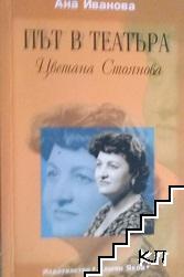 Път в театъра: Цветана Стоянова
