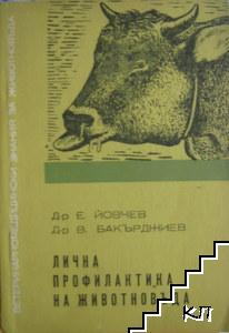 Лична профилактика на животновъда